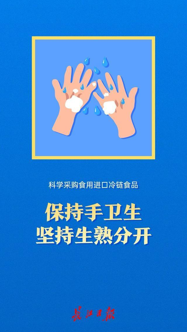 冬春季节,防疫一定要达到这四点|海报图集。 第4张