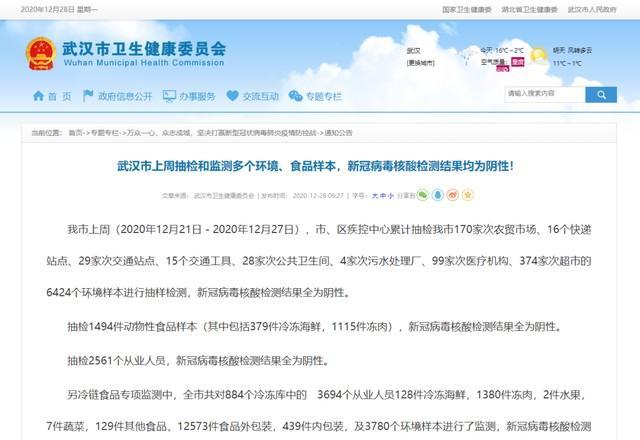 武汉市上周吸收多个环境、食品样品,监测新冠状病毒核酸检测结果为阴性。 第2张