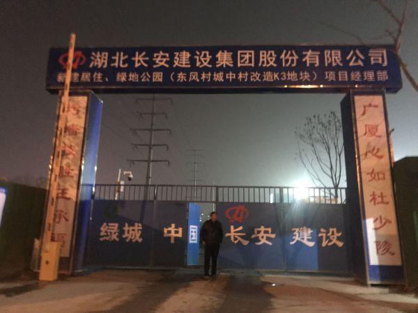 在残渣禁令下,武汉夜间巡逻没有发现出土工地。 第2张