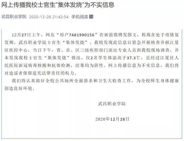 网传武汉一学校学生集体发烧,假的! 第1张