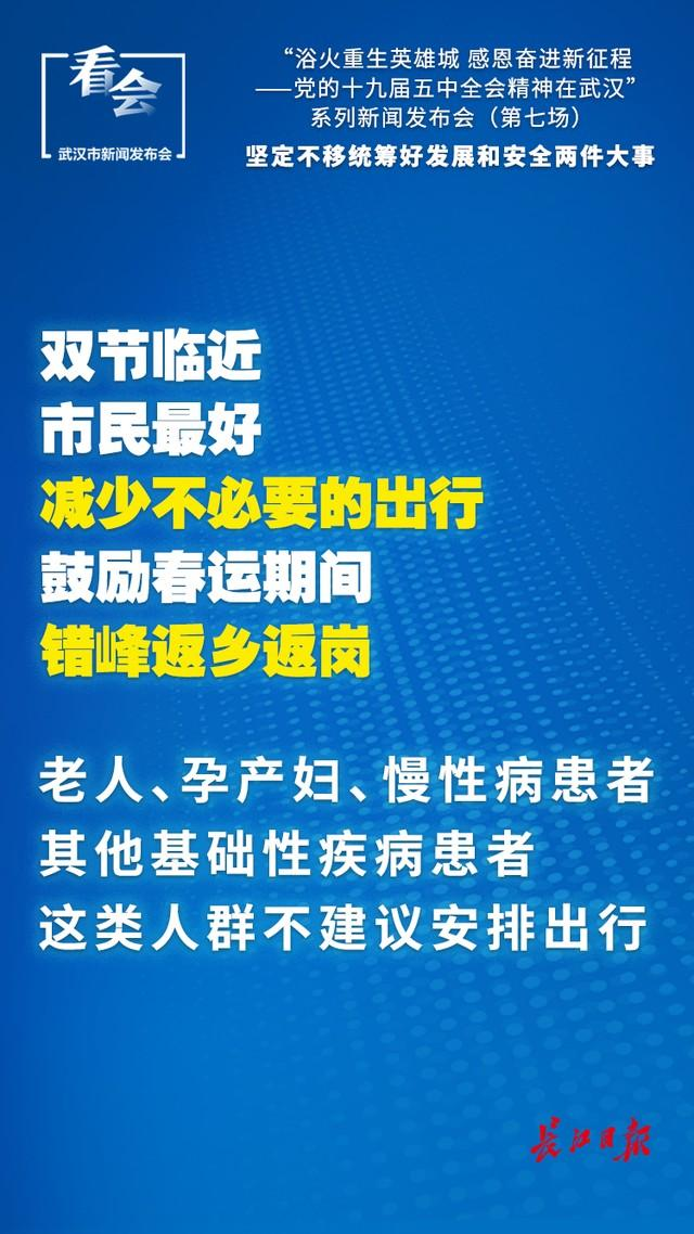 武汉开始了新冠疫苗的紧急接种。 第6张