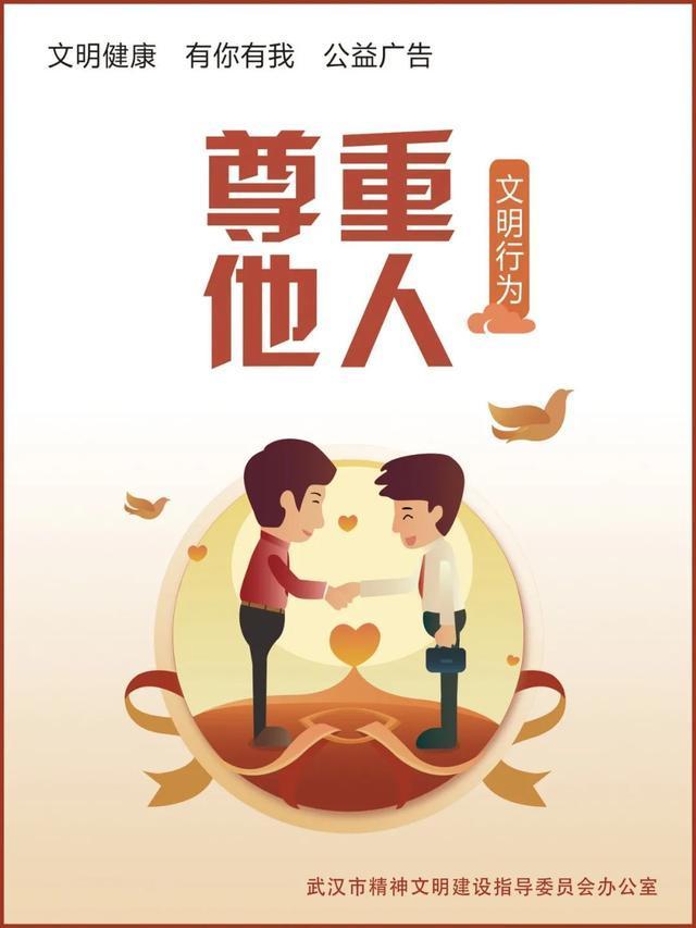 2021年元旦春节期间,武汉开展7种志愿者活动。 第2张