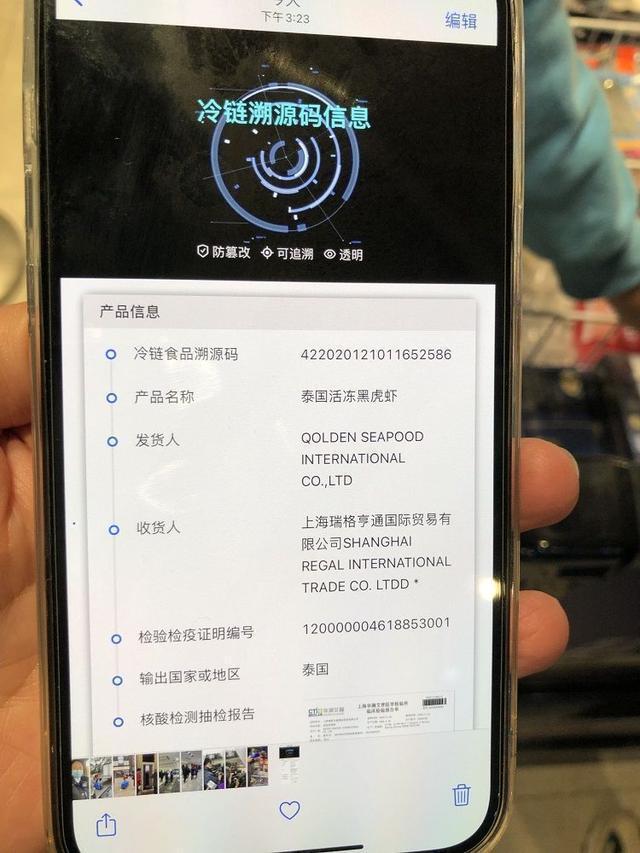 鄂冷链代码从现在开始在武汉全面应用,发现没有代码的进口冷链食品通报了12345。 第1张