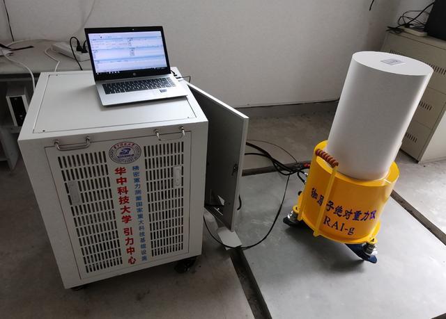 打破国外技术垄断,首台高精度量子重力仪在汉开发成功交付使用。 第1张