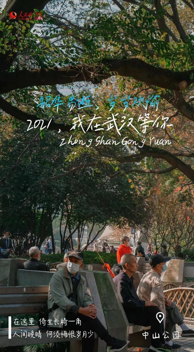 看到武汉的过年活动,海外网民羡慕…… 第8张