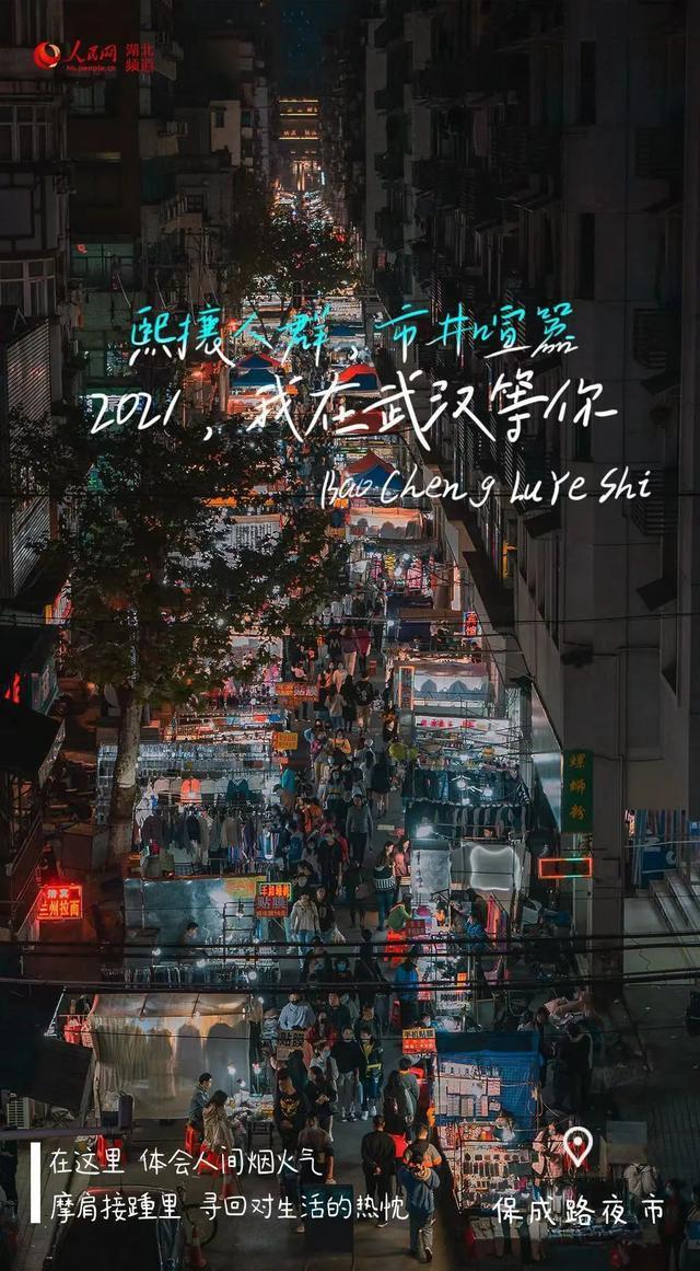 看到武汉的过年活动,海外网民羡慕…… 第12张