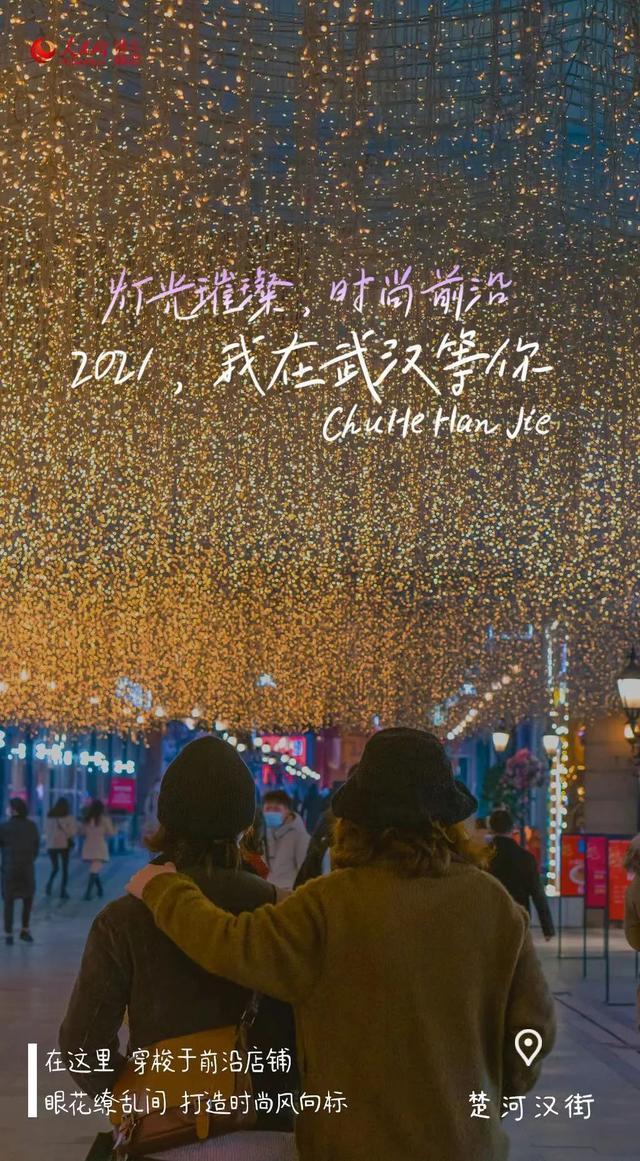 看到武汉的过年活动,海外网民羡慕…… 第10张