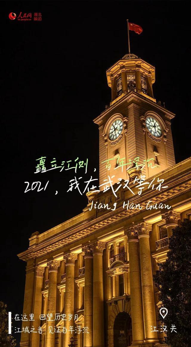 看到武汉的过年活动,海外网民羡慕…… 第14张