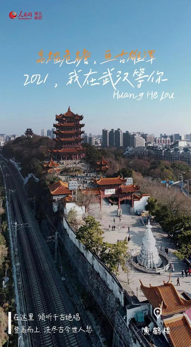 看到武汉的过年活动,海外网民羡慕…… 第16张