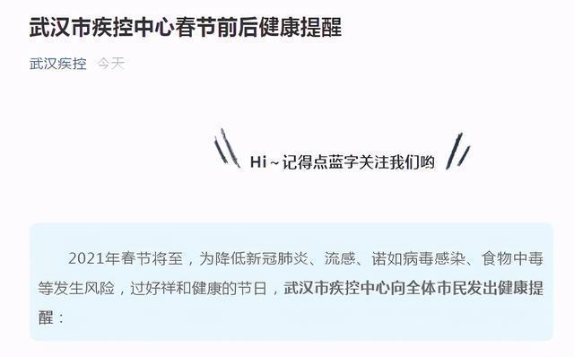 武汉市疾病对策中心春节前后健康注意。 第1张