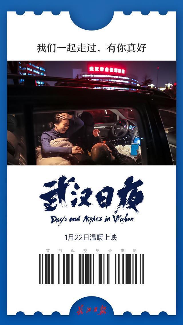 抗疫题材纪录片《武汉日夜》将登陆全国影院。 第1张