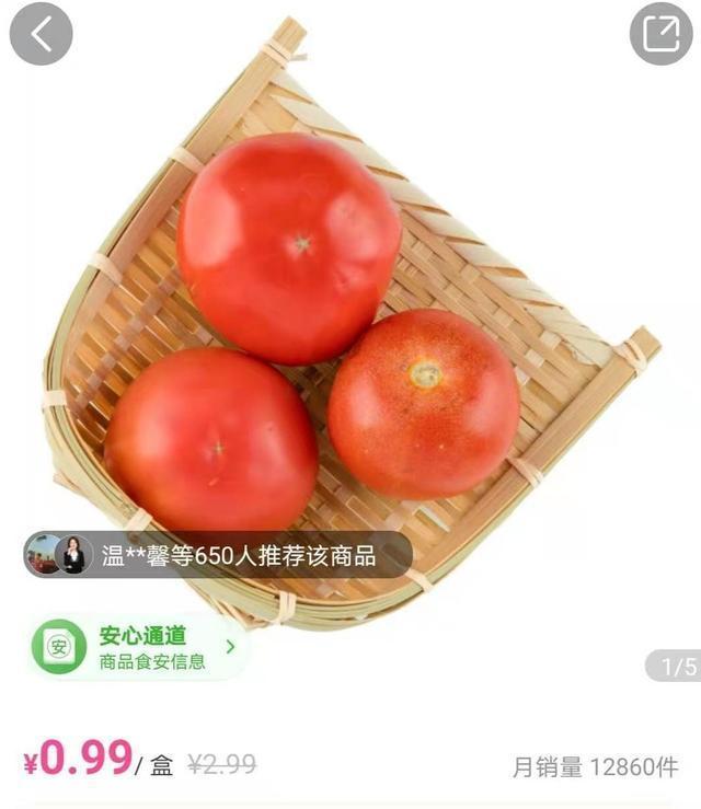 """6毛多可以买一包洗衣液和3个娃娃菜,武汉社区团购平台还在倾销""""便宜货"""" 第1张"""