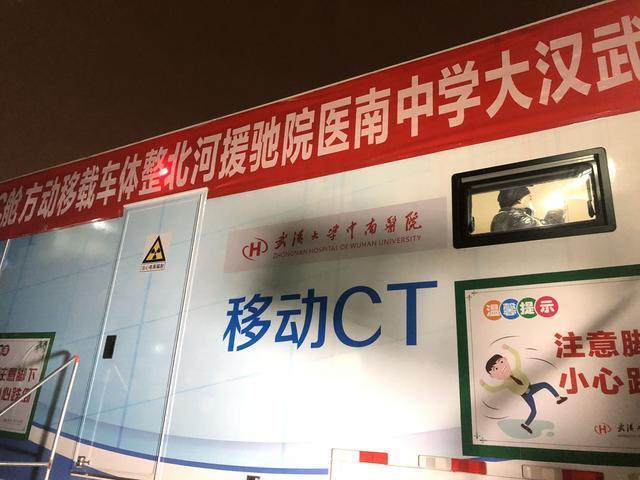 武汉车载移动CT夜间赶赴河北。 第1张