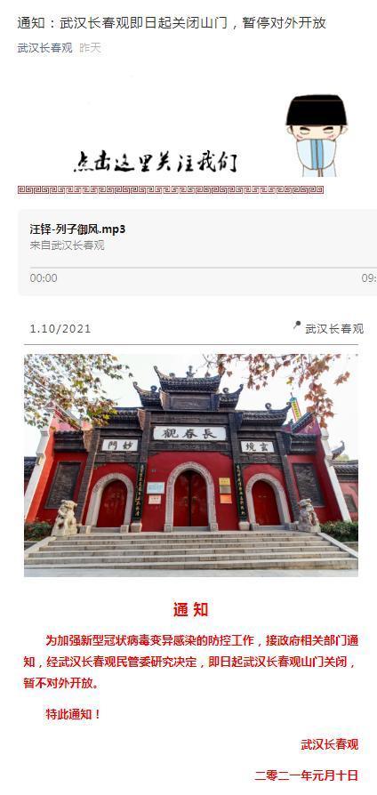 桂园佛寺和长春观暂时对外关闭。 第4张