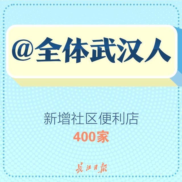 2021年武汉将付出这些巨大的利益,所有武汉人都将分享其中! 第4张