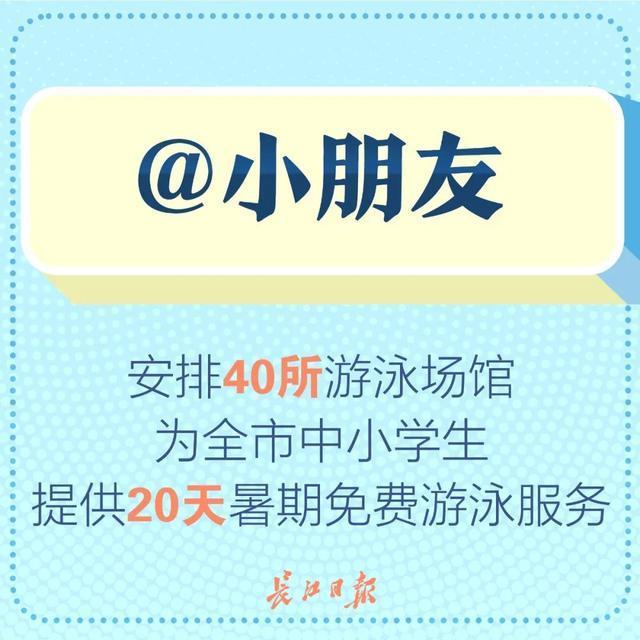 2021年武汉将付出这些巨大的利益,所有武汉人都将分享其中! 第8张