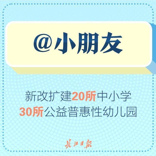 2021年武汉将付出这些巨大的利益,所有武汉人都将分享其中! 第7张