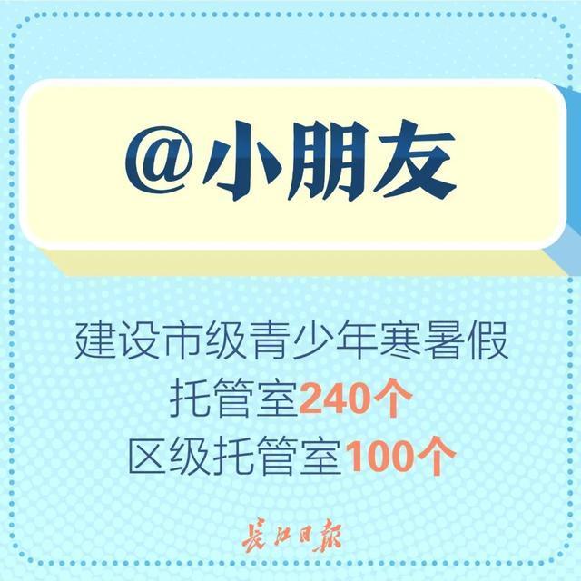 2021年武汉将付出这些巨大的利益,所有武汉人都将分享其中! 第9张