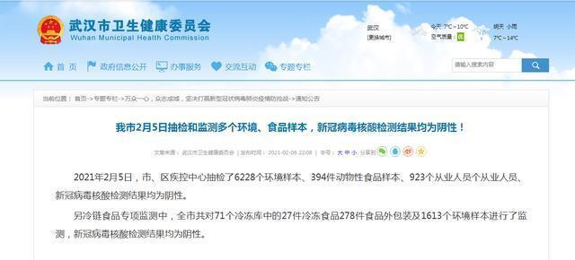2月5日在武汉市抽取多份环境和食品样品进行监测,SARS-CoV-2核酸检测结果均为阴性。 第1张