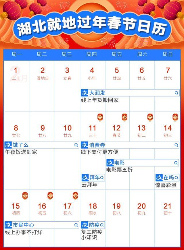 湖北本地过年春节日历,请收藏支付宝,数万机构,春节期间不要关闭在线。 第1张