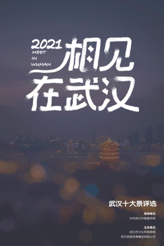 """""""武汉十大风景""""名单正式发布,来玩一定不能错过。 第1张"""