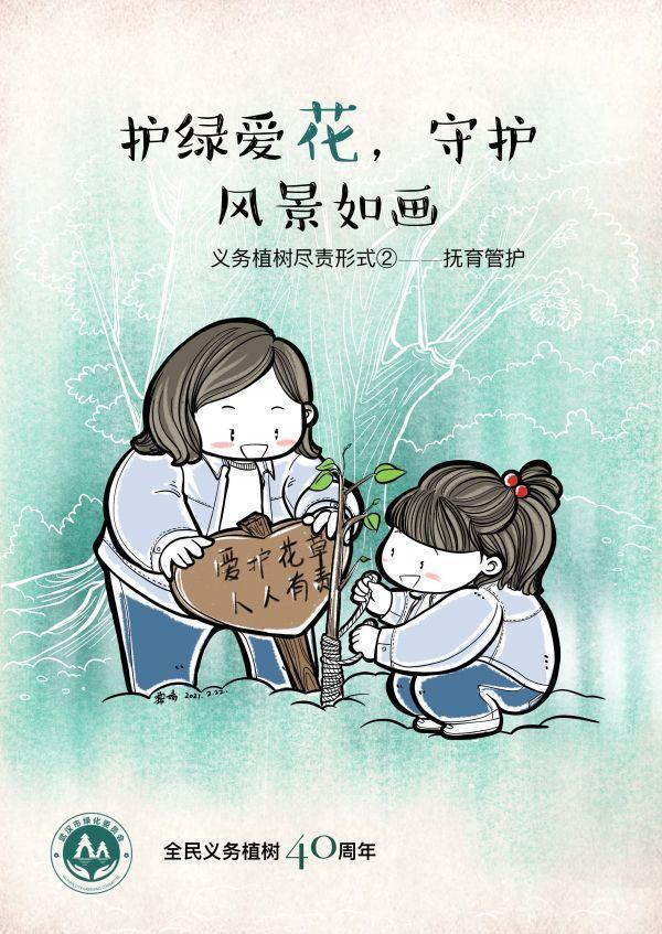 方舱小妹妹再一次执笔,萌版义务植树海报上线。 第2张