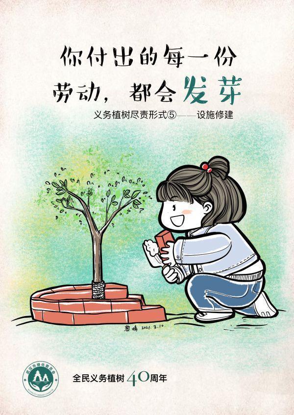 方舱小妹妹再一次执笔,萌版义务植树海报上线。 第5张