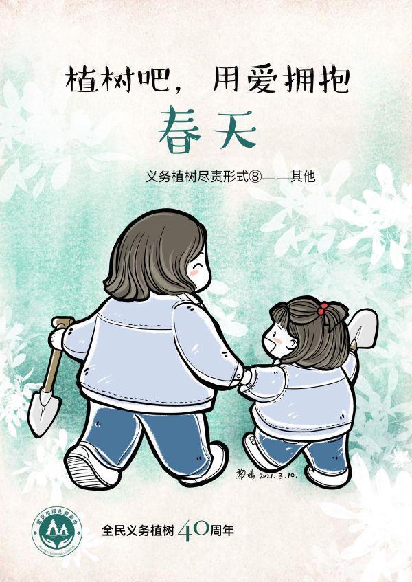 方舱小妹妹再一次执笔,萌版义务植树海报上线。 第8张