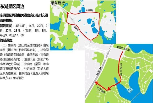 出去看花注意!这些道路将实施交通管制。 第6张