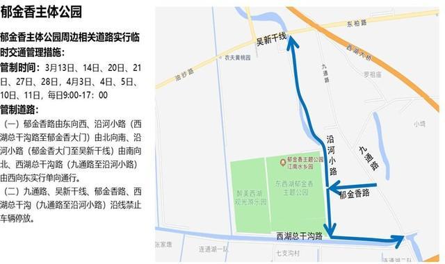 出去看花注意!这些道路将实施交通管制。 第8张