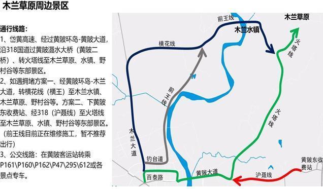 出去看花注意!这些道路将实施交通管制。 第9张