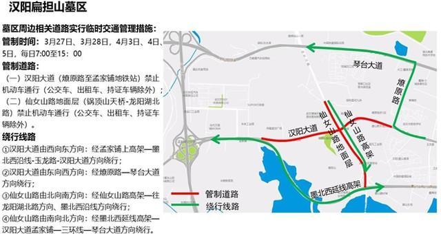 出去看花注意!这些道路将实施交通管制。 第15张