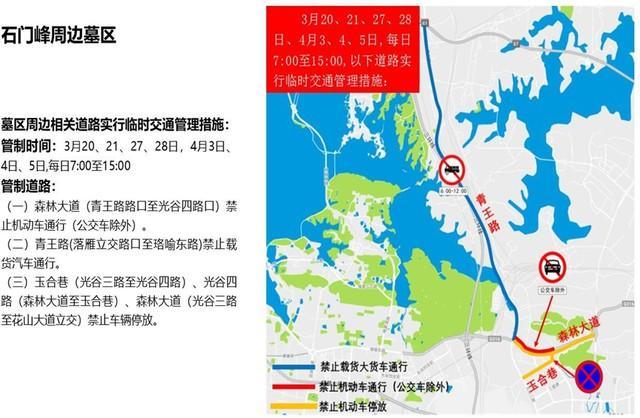 出去看花注意!这些道路将实施交通管制。 第14张