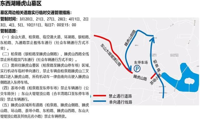 出去看花注意!这些道路将实施交通管制。 第16张