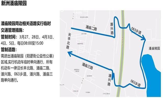 出去看花注意!这些道路将实施交通管制。 第17张