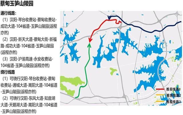 出去看花注意!这些道路将实施交通管制。 第21张