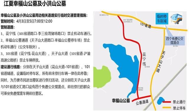 出去看花注意!这些道路将实施交通管制。 第19张
