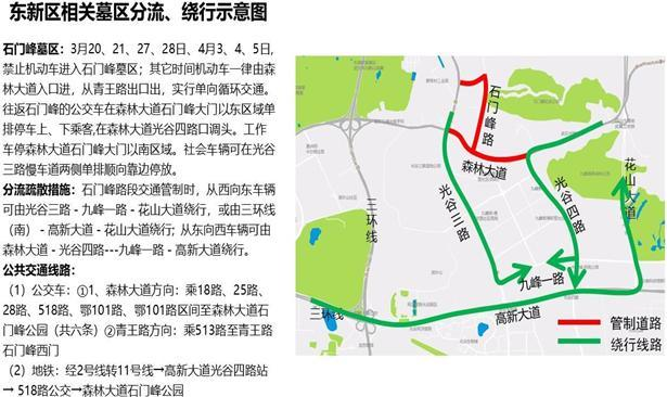出去看花注意!这些道路将实施交通管制。 第22张