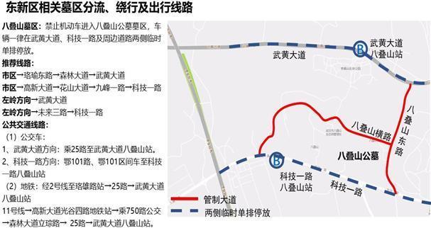 出去看花注意!这些道路将实施交通管制。 第24张