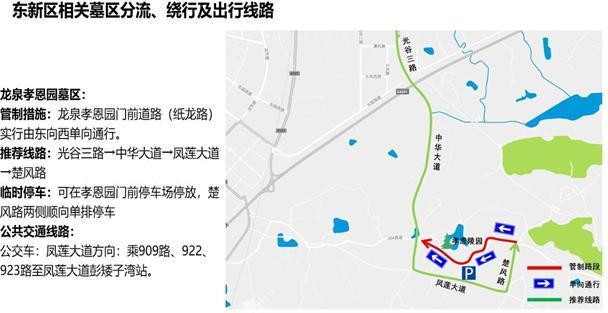 出去看花注意!这些道路将实施交通管制。 第26张