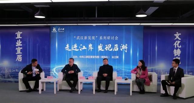 武汉新发现系列研讨会召开,首次进入江岸发现活力后湖 第2张