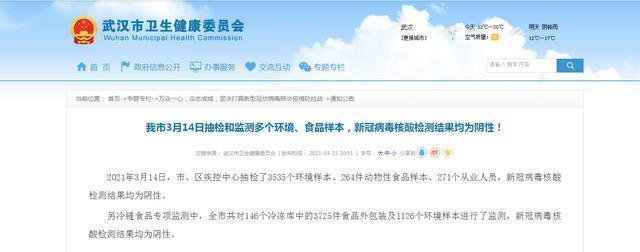 武汉3月14日抽样监测多个环境和食品样品,新冠状病毒核酸检测结果均为阴性。 第1张