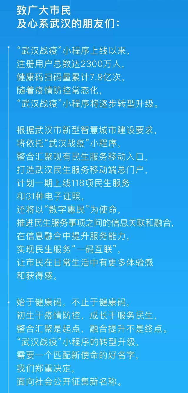 @武汉人,武汉战疫小程序改名,叫什么名字? 第2张