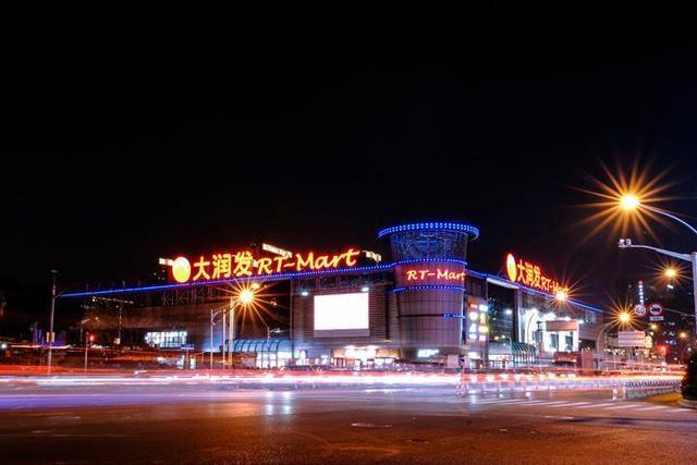 大润发开始了历史上最大规模的春季校招,覆盖了武汉等湖北多家门店。 第1张