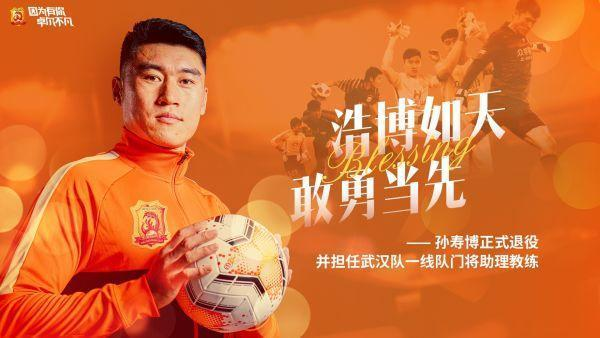 孙寿博正式挂靴,将担任武汉队守门员教练。 第1张