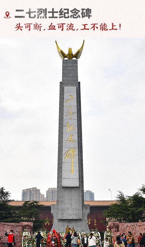 今日一起敬读武汉这些纪念碑。 第2张