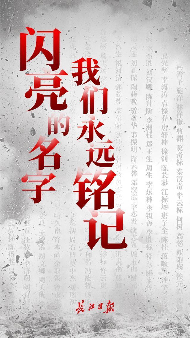 今日一起敬读武汉这些纪念碑。 第1张