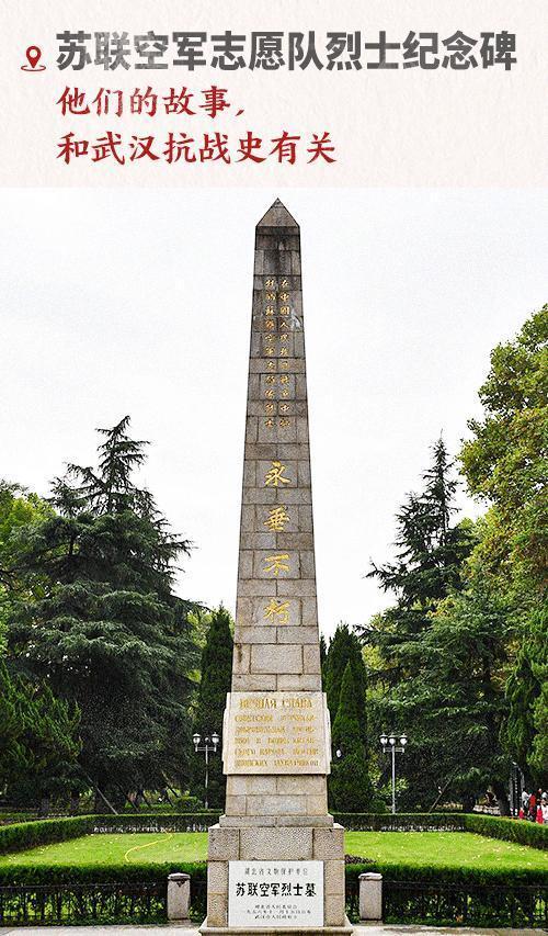 今日一起敬读武汉这些纪念碑。 第10张