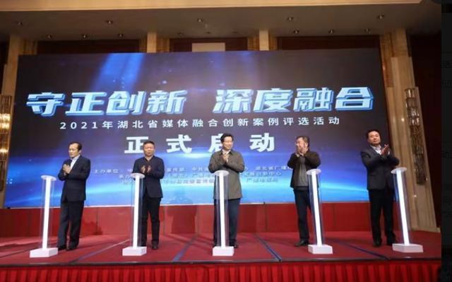 湖北省媒体融合创新案例评选活动于2021年启动。 第1张