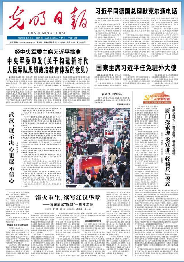 《光明日报》:浴火重生,继续江汉华章|中央媒体看武汉。 第1张
